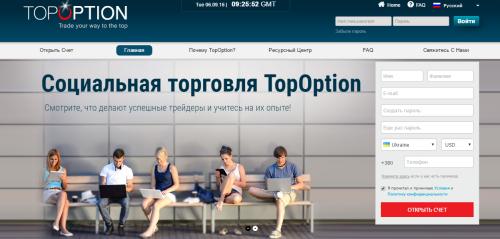 Официальный сайт TopOption