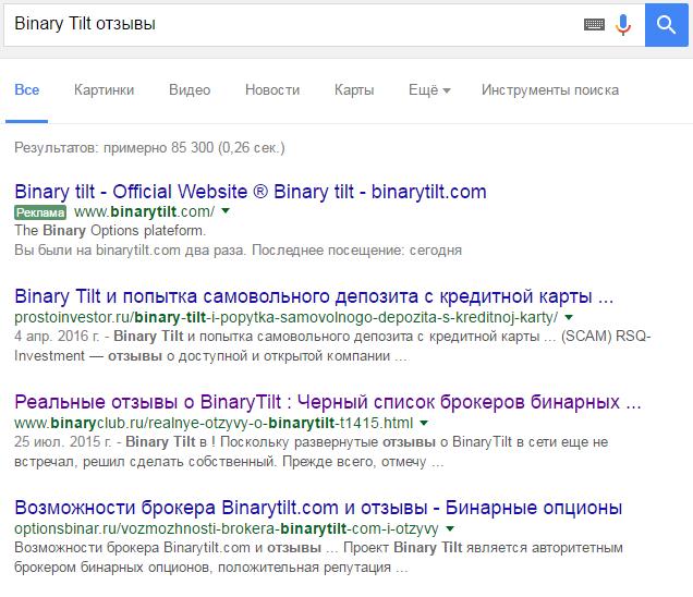 """Поисковая выдача по запросу """"Binarytilt отзывы"""""""