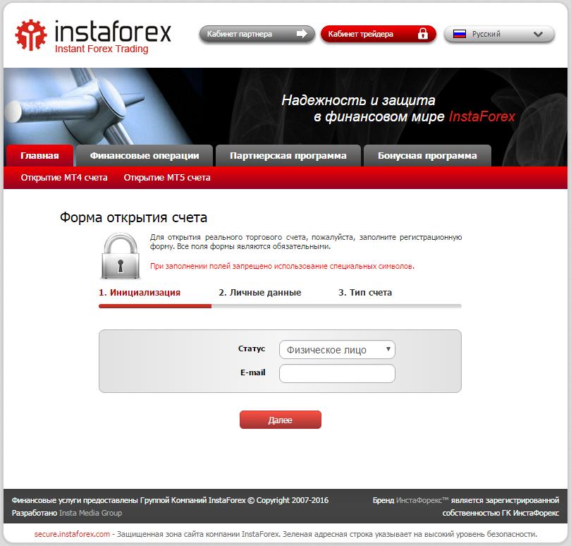 Регистрация на Instaforex