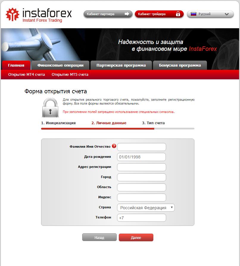 Регистрация - ввод персональных данных