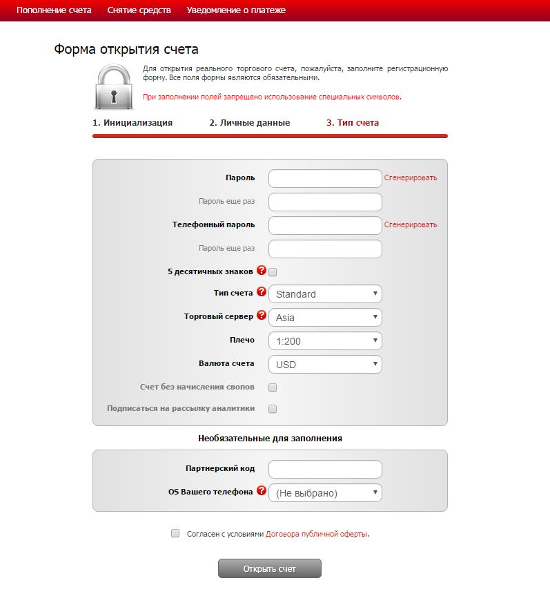 Выбор счета Instaforex