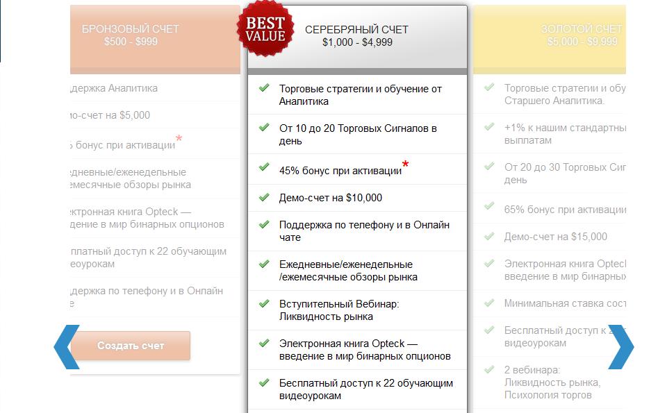 Виды счетов на платформе Opteck