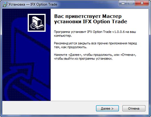 Установка IFX Option Trade