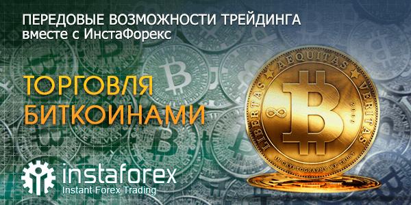 Торговля биткоинами на площадке Instaforex