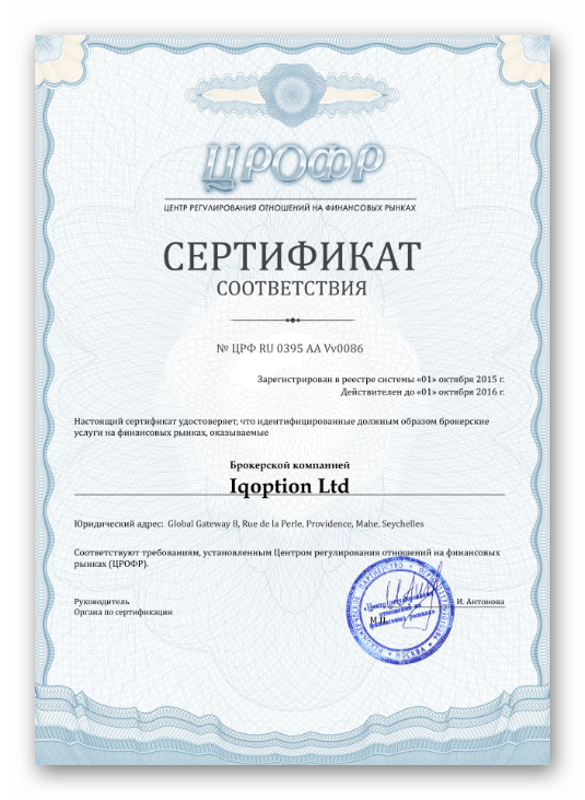 Сертификат ЦРОФР Iqoption Ltd