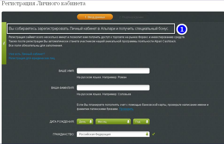 Регистрация личного кабинета Alpari