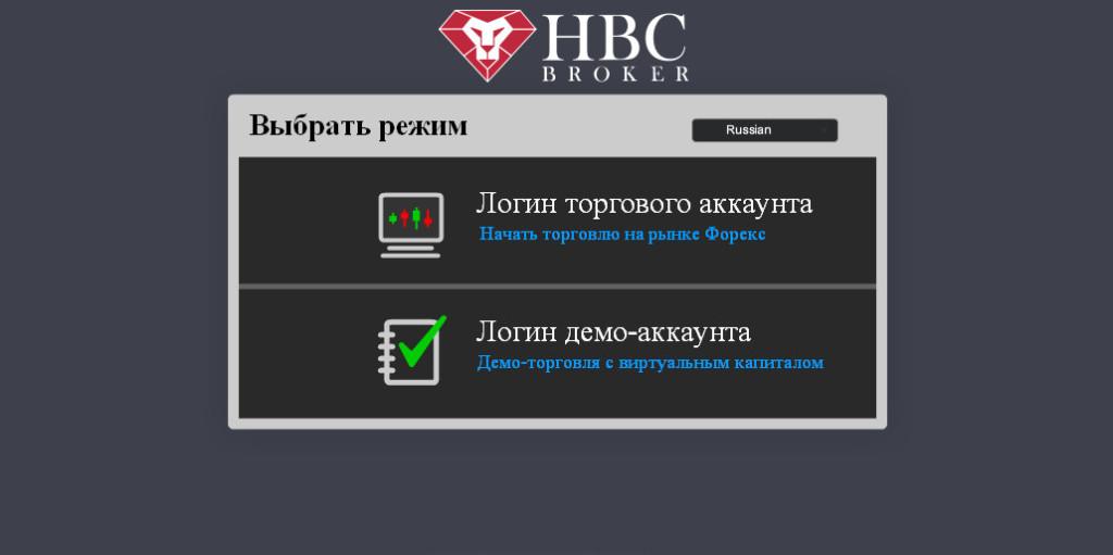 Платформа HBC